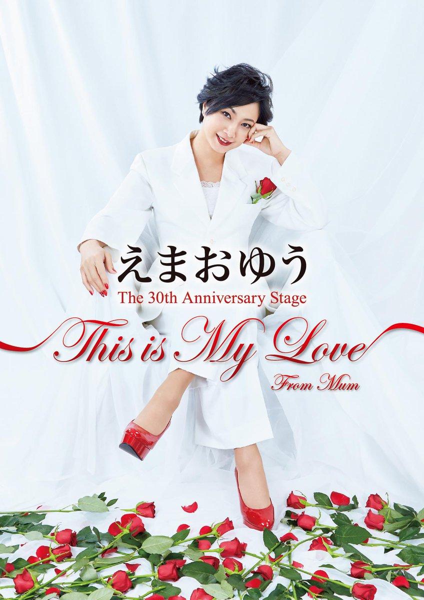 【えまおゆう[東京]】🎉The 30th Anniversary Stage 「This is My Love」🎁💓豪華