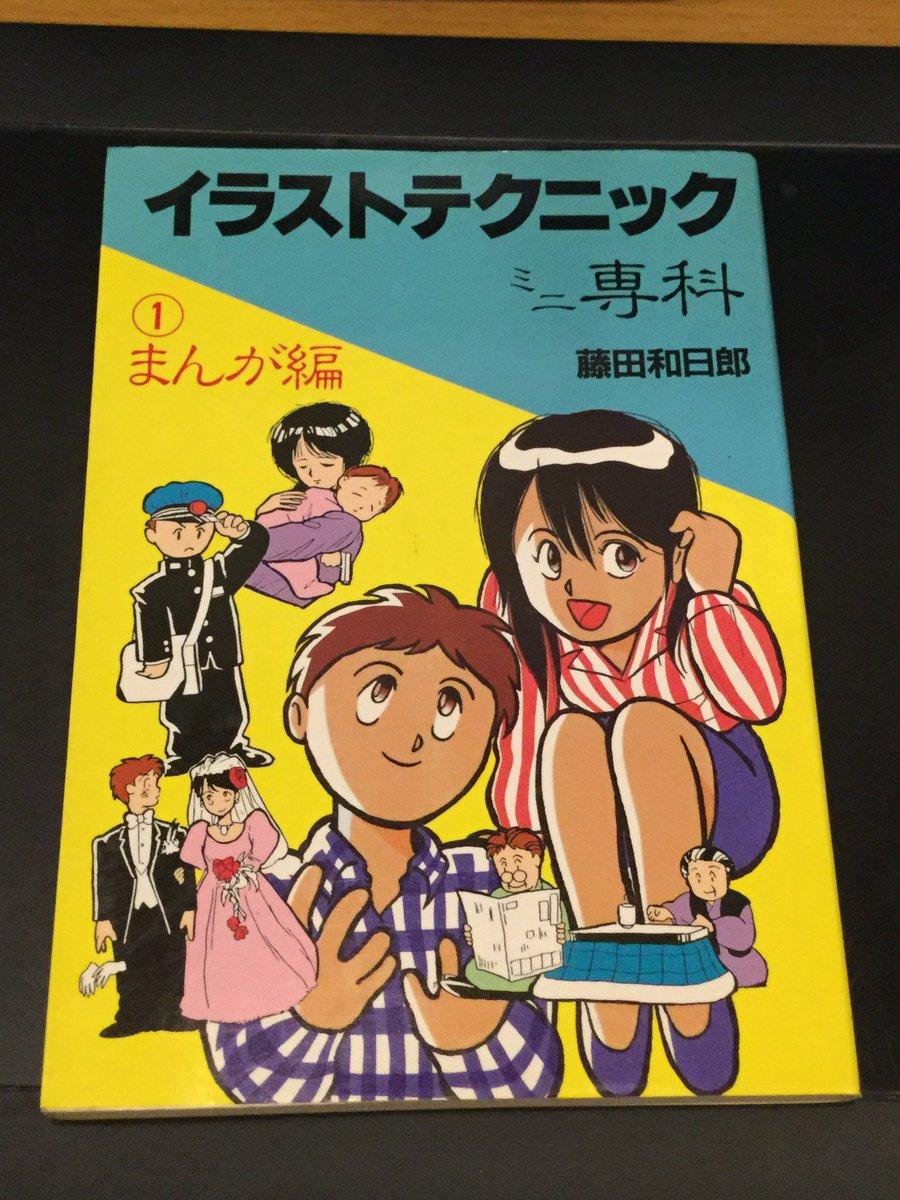 『うしおととら』以前の、藤田和日郎センセの『イラストテクニックミニ専科①まんが編』かなぁ。 #他の人の本棚には無い本晒せ