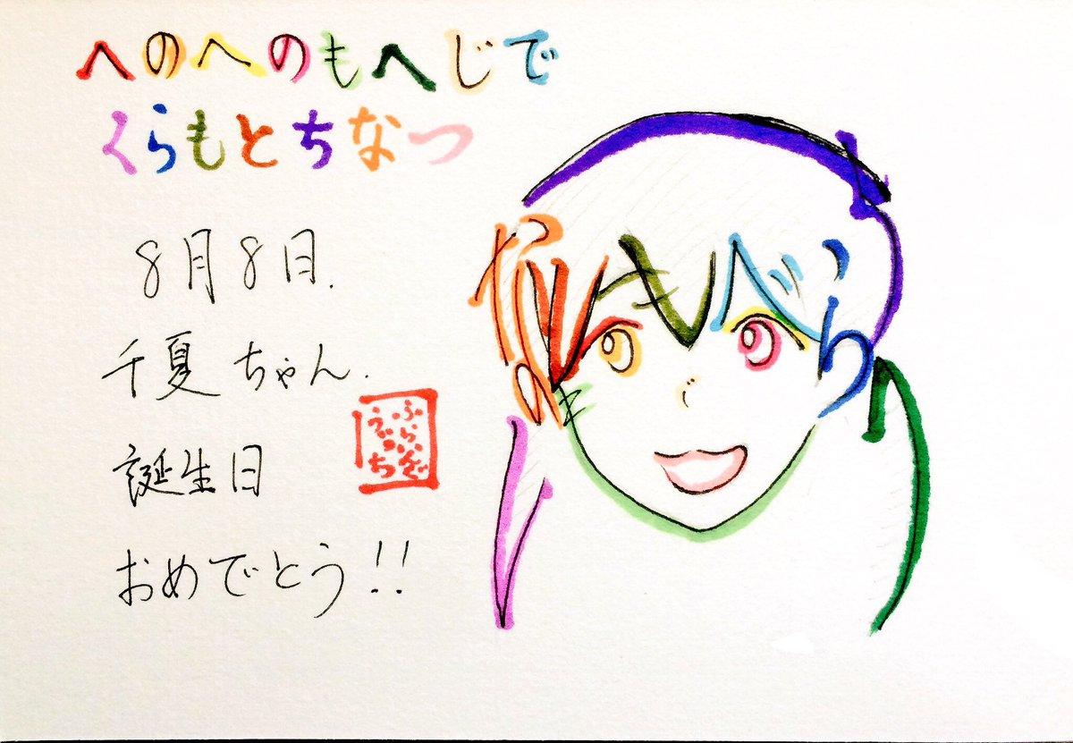 ひらがなでふらいんぐうぃっちの千夏ちゃんを描いてみた(過去作再投稿)忙しくて誕生日、忘れてた…(´・_・`)遅くなりまし