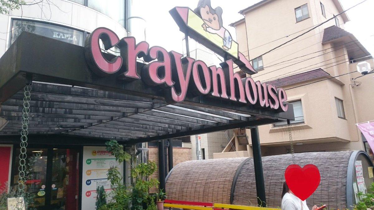 うさかめちゃんのリクエストで、クレヨンハウス&カフェ〜📓📖📒📕📚