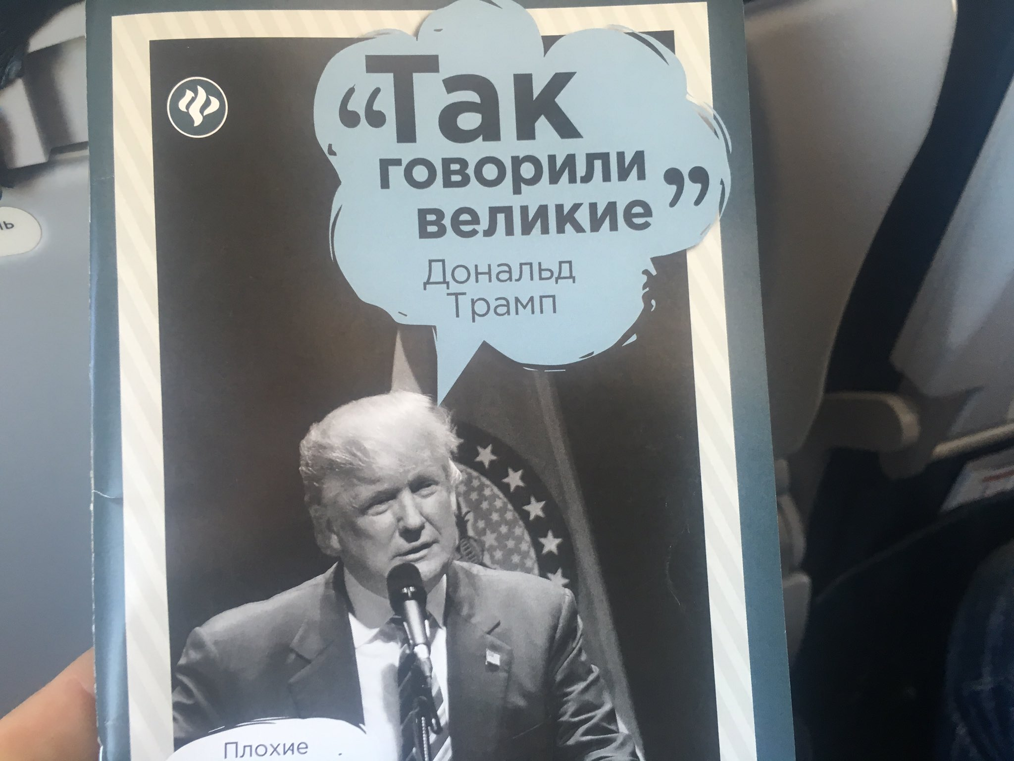 On sale at Moscow airport: a book of Donald Trump quotations, from the series 'What Great People Said'. https://t.co/BdAOBiQj1s