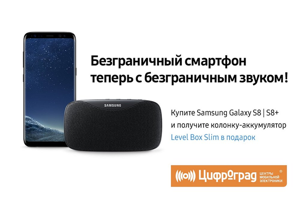 Samsung level box slim в подарок 591