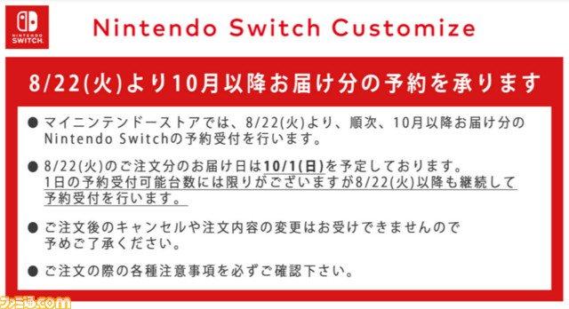 """Nintendo Switch""10月以降お届け分の予約受付が、マイニンテンドーストアにて8月22日に開始 https://t.co/zWJgx96cuk https://t.co/iytSfnbZw6"
