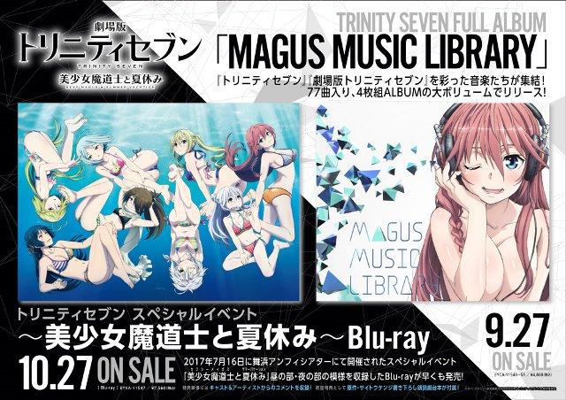【AL&Blu-ray発売情報】9/27 フルアルバム 「MAGUS MUSIC LIBRARY」&10/27『