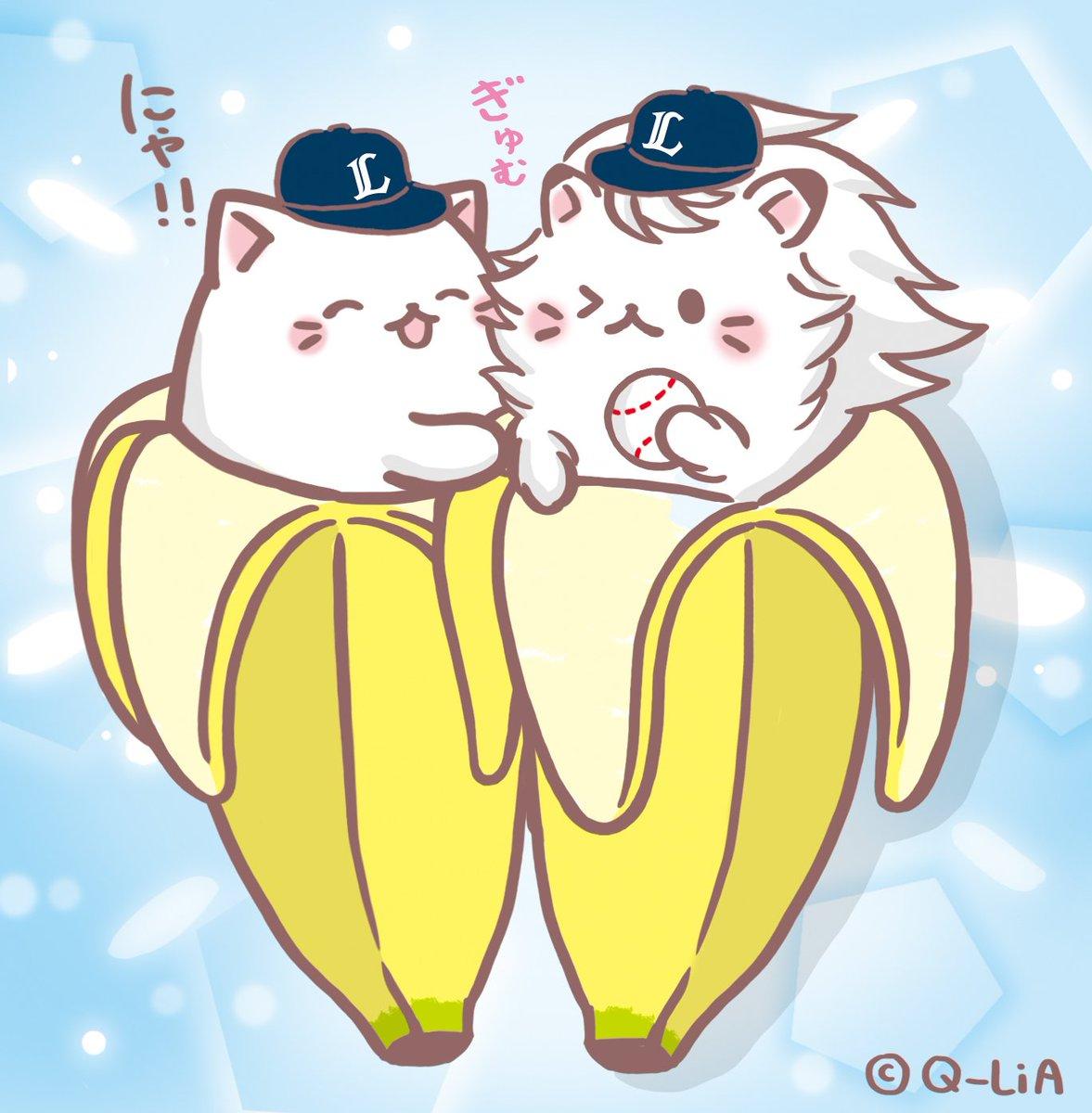 8月9日は #ハグの日 と #野球の日  にゃ!! ばなにゃは所沢に住んでいるので、埼玉西武ライオンズを今日はハグして応