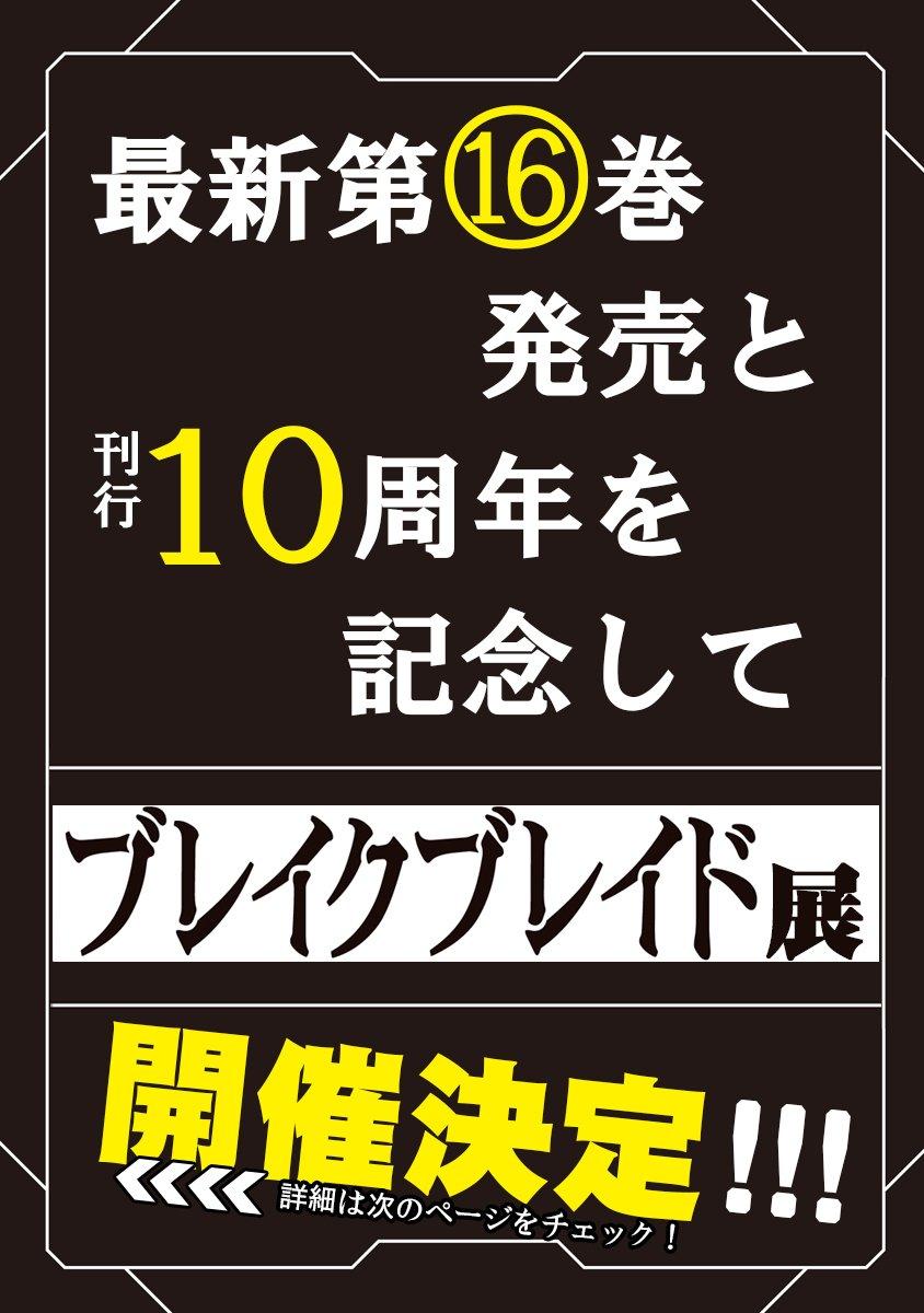 【08/09更新】「ブレイクブレイド」 ブレイクブレイド展と16巻発売のお知らせ 10周年と16巻発売を記念してブレイク