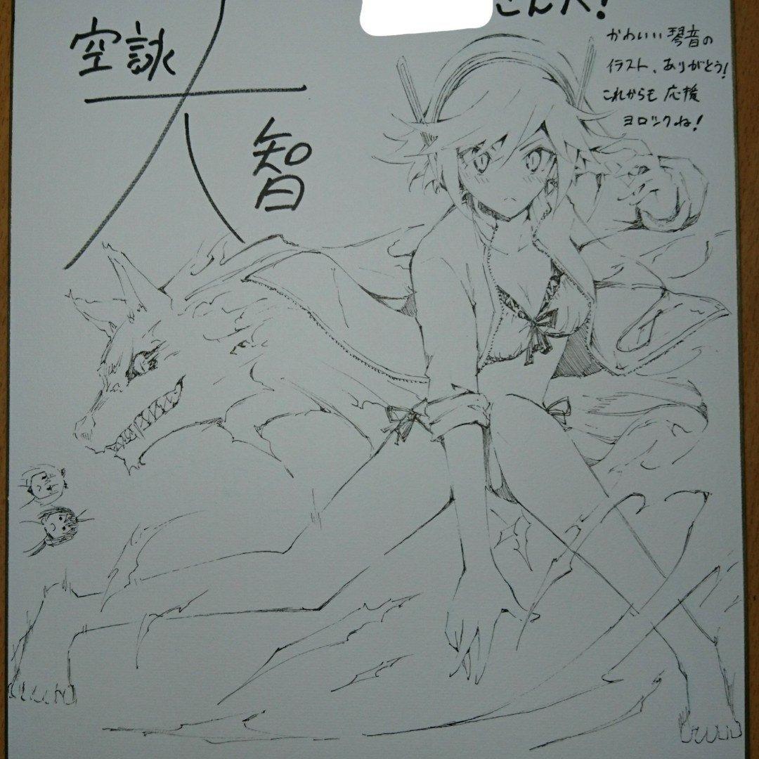 競女のサイン入り色紙が来たぁー!!!!