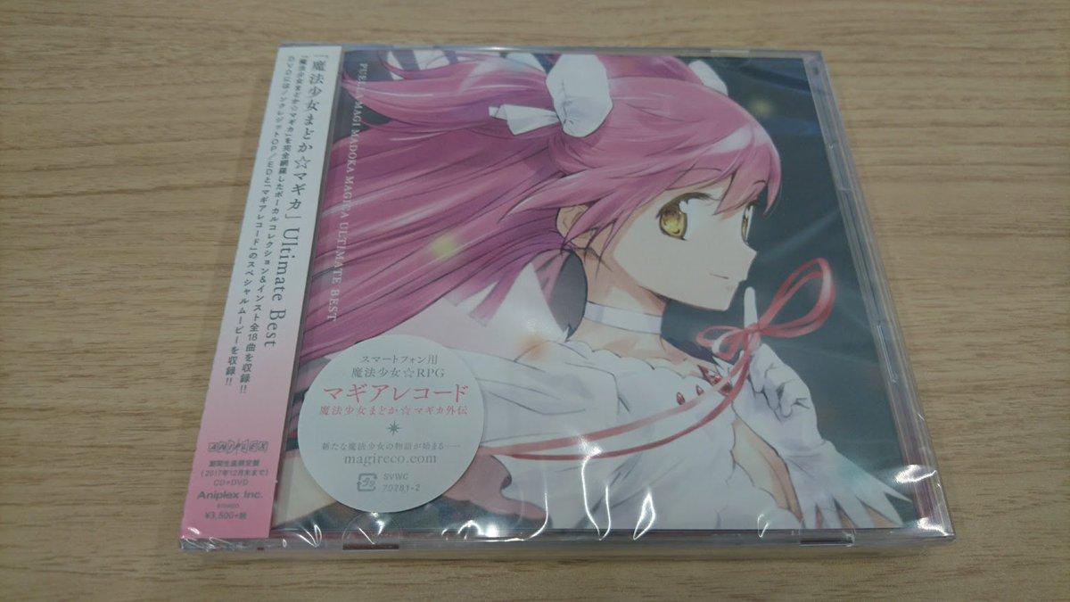 【本日発売】「魔法少女まどか☆マギカ」Ultimate Bestが発売中です!特典DVDにはノンクレジットOP&EDと、