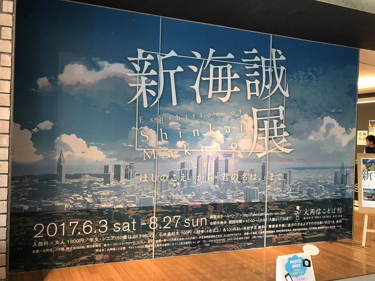 #小海町 から三島まで、#新海誠展 を見に行ってきました。#ほしのこえ から #君の名は 。 まで、原画や映像で紹介され
