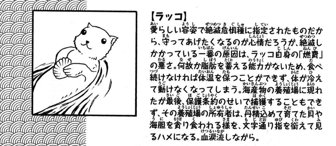 漁業資源を食らう害獣としてのラッコの厄介さは「波打際のむろみさん」でもネタにされてたな