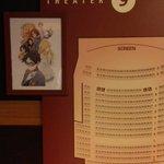 2年前の今日。新宿バルト9にて『夏だよ、夏なんだよ。オールナイト一挙上映会』第二夜。#君嘘 #四月は君の嘘