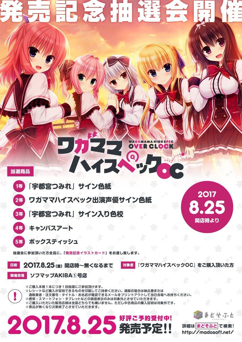 【発売記念イベント】ついに8/25にワガママハイスペックOCが発売されます!発売を記念して各種イベントの開催が決定!!詳
