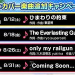 ☀️夏のカバー楽曲追加  キャンペーン開催決定⛱️☀️8月はカバー楽曲を4曲追加いたします‼️第3弾はPoppin'Pa