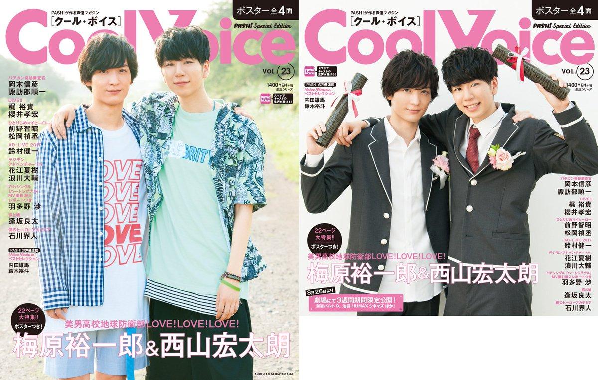 8/29発売CoolVoiceVol.23の表紙&中身公開。『美男高校地球防衛部LOVE!LOVE!LOVE!』