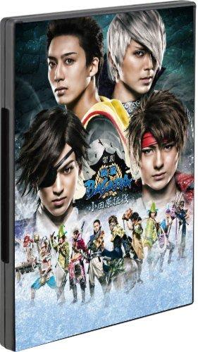 【舞台】斬劇『戦国BASARA』小田原征伐 DVD初回特典版が現在予約受付中!本編のほか、全キャストやゲスト武将のインタ