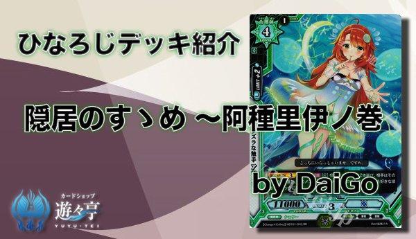 【Blog】DaiGoさんが「『隠居のすゝめ ~阿種里伊ノ巻』」を公開!前回隠居の決意を固めたDaiGoさんでしたが・・