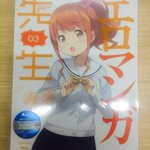 『エロマンガ先生』Blu-ray&DVD第3巻が明日8/23発売です!表紙はかんざきひろさん描き下ろし「神野めぐ