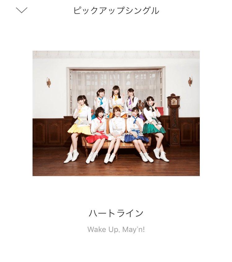 【Wake Up, May'n!】新曲「ハートライン」いよいよANiUTaで独占配信スタートです!リリースイベントでしか