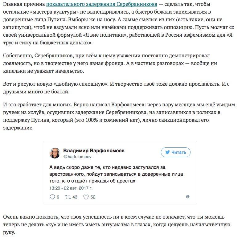 RT @navalny: Написал о том, почему задержали режиссе