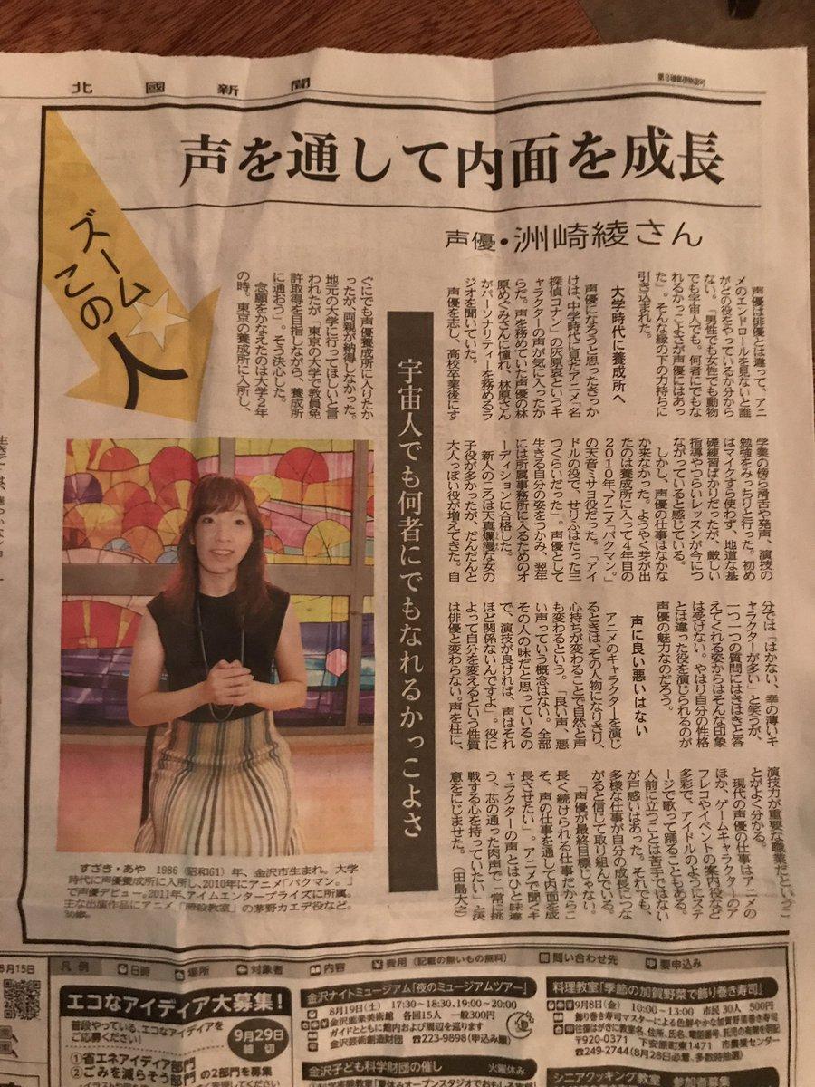 そういや先日、京都出町のSOUさんにて、たまこまファンから提供があったらしい北国新聞のあやっぺの記事を見せてもらった〜最