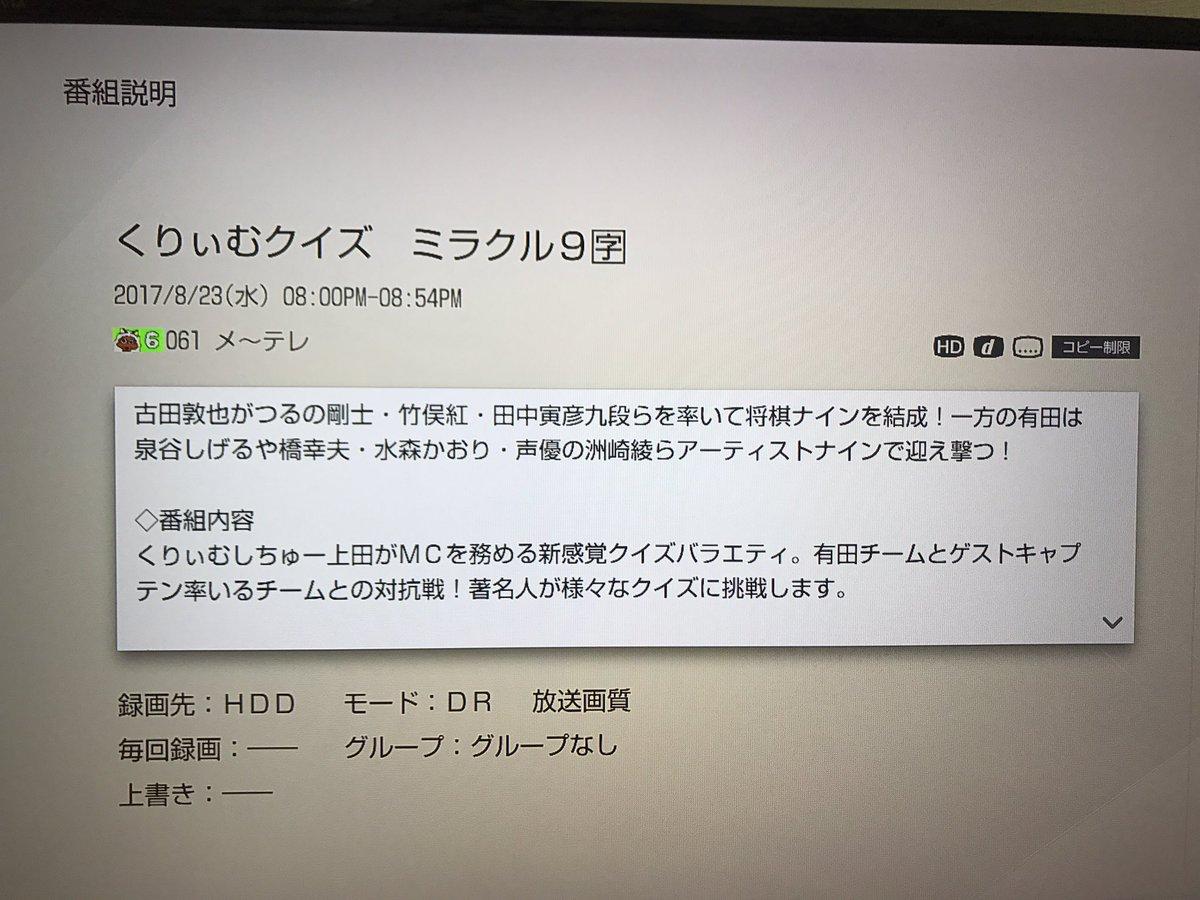 テレビ朝日系列で本日8/23(水)20時より「くりぃむクイズ ミラクル9」に、たまこまーけっとの北白川たまこ役で有名な洲