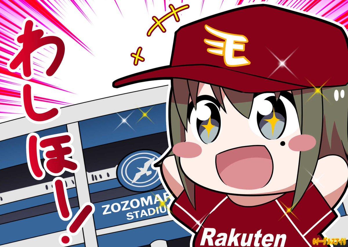 【8/22】E6-2M!1週間ぶりのわしほー! #イーグルスアイリ #WUG_JP