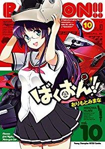 今amazonでばくおん!! 10 (ヤングチャンピオン烈コミックス)が 562円!