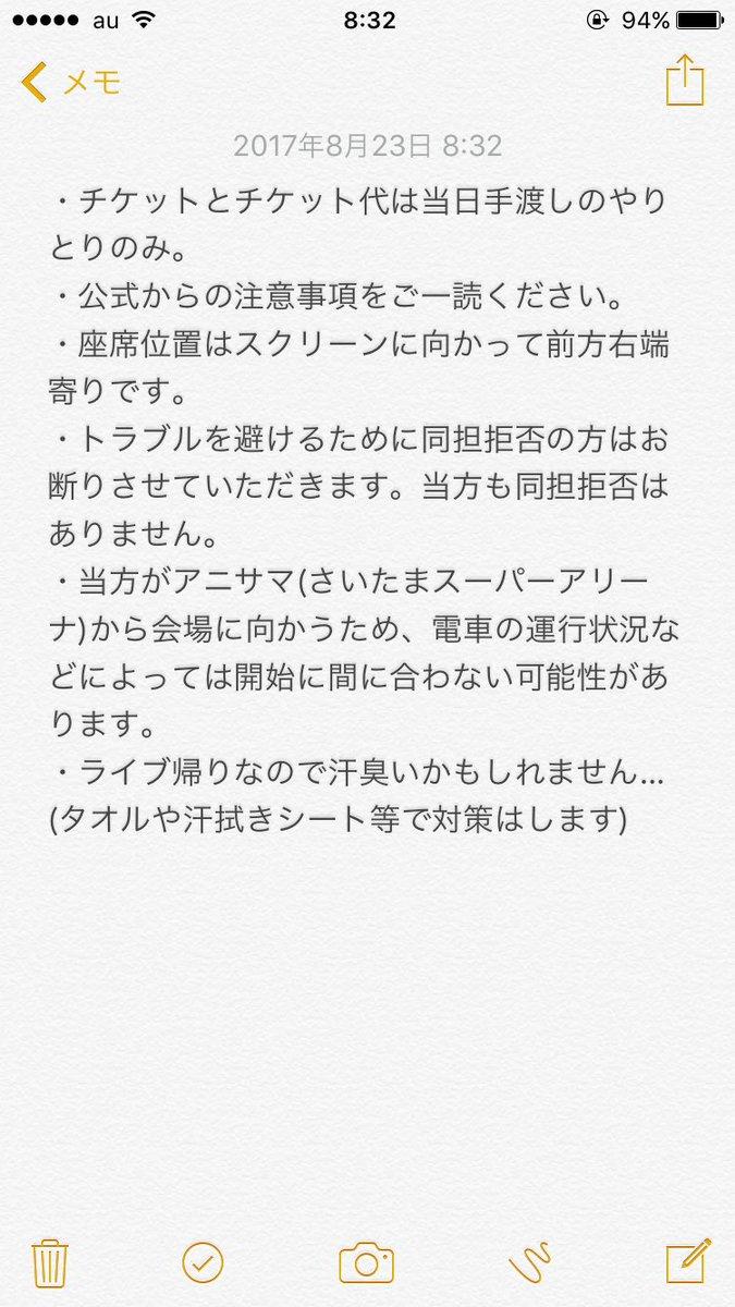 【同行募集】美男高校地球防衛部LOVE!LOVE!LOVE!公開記念、2期オールナイト+最速上映会譲→当方との連番席1枚