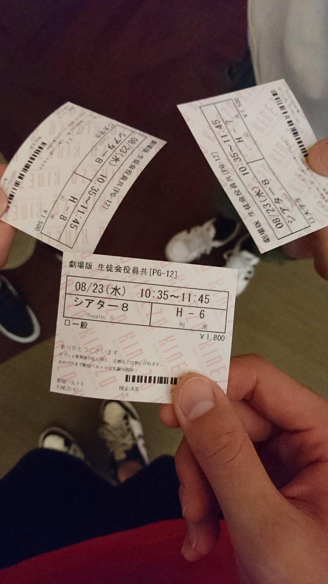 †映画生徒会役員共 2回目†