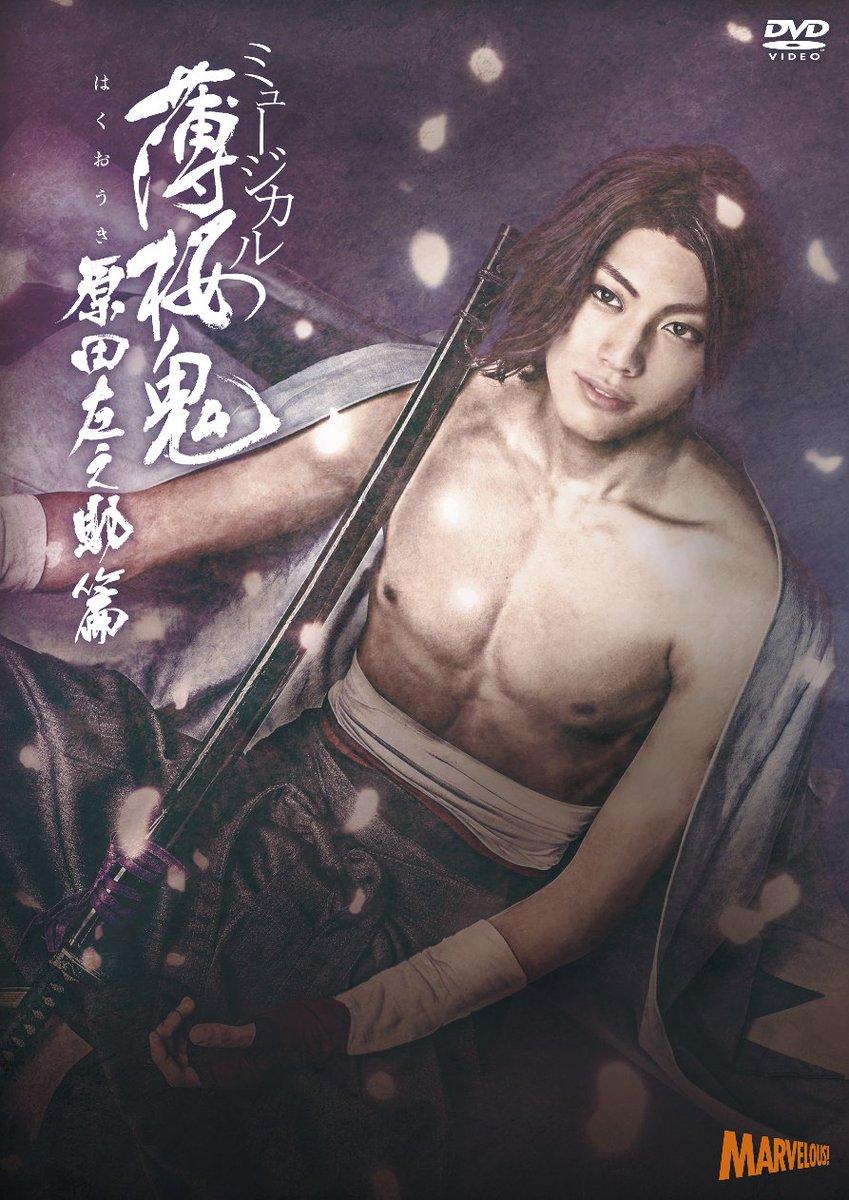 【本日発売】本日8月23日よりミュージカル『薄桜鬼』原田左之助 篇のBD&DVDが、全国のアニメイトおよびアニメ