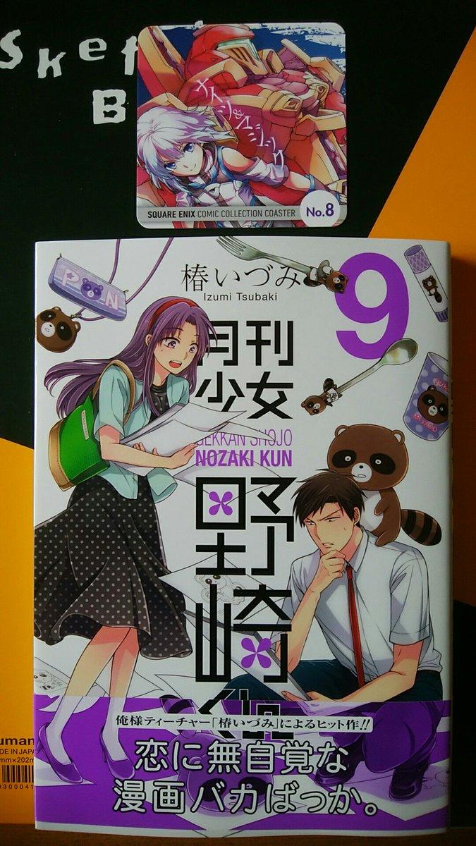 銀行に行くついでに書店に寄ってみたら「月刊少女野崎くん」の新刊が積んであった。有難え、と購入。何故か「ナイツ&マジック」