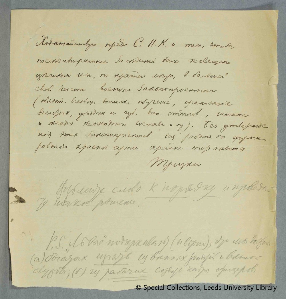 test Twitter Media - This note by Trotsky asks for matters on the Red Army's creation to be discussed at the next government meeting. See this in #BLRussia1917. https://t.co/hPtOoYLjlX