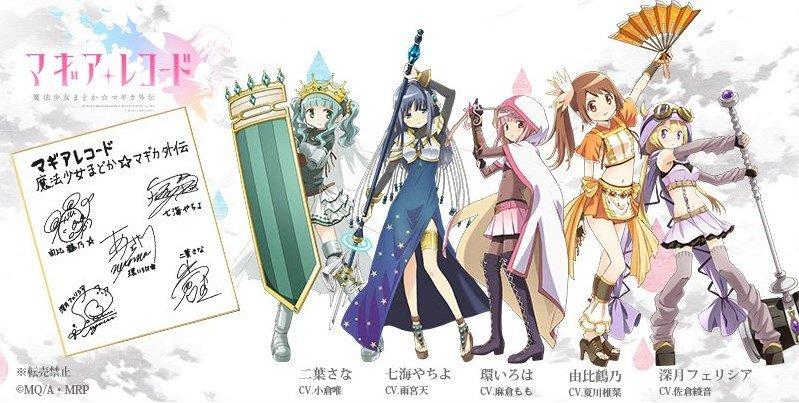 【マギレコ】マギレコ公式サイトより声優色紙キャンペーン開催!!! - #マギレコ #madoka_magica #魔法少