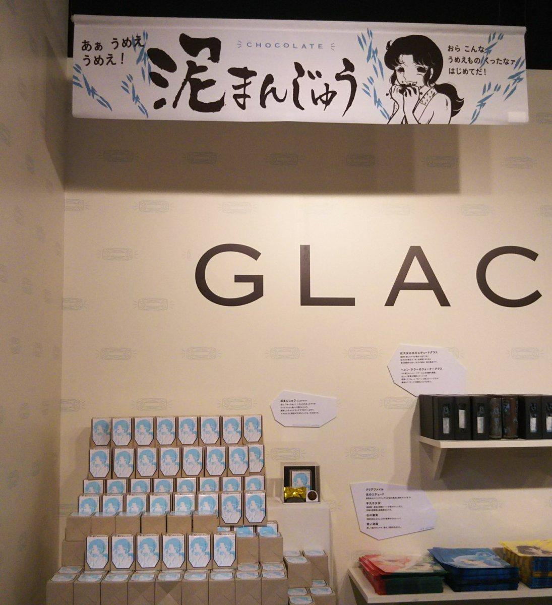 こんなん買うだろ(買った) #ガラスの仮面展 #ガラスの仮面 #松屋銀座