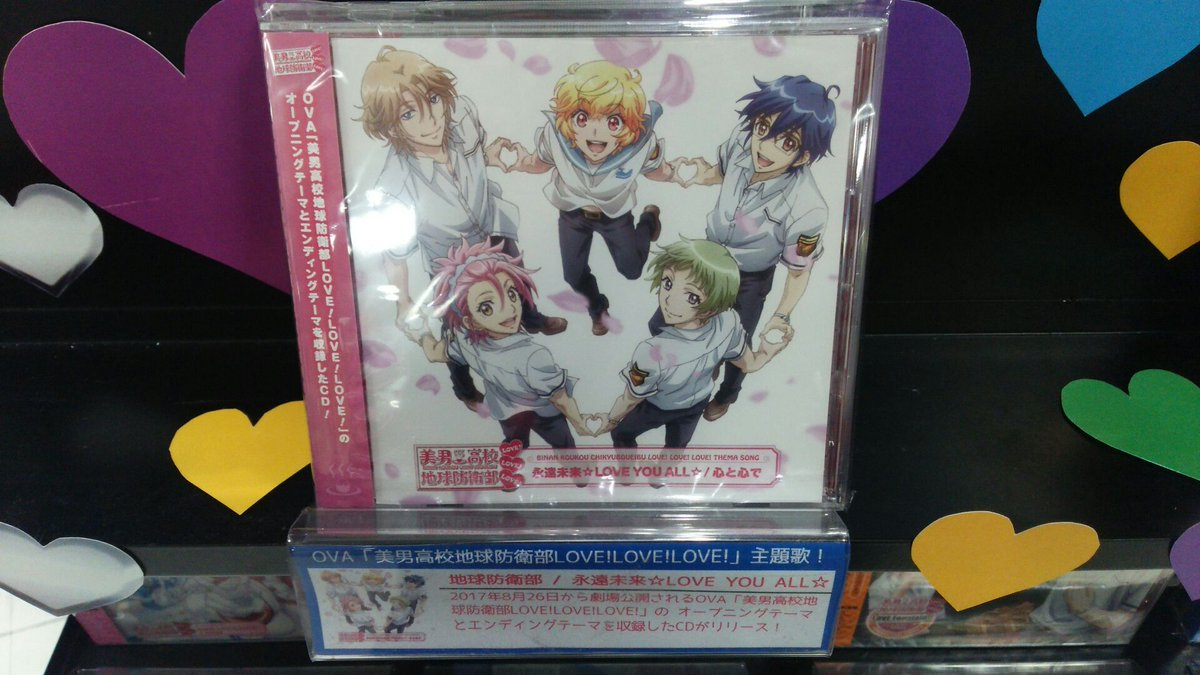 【#boueibu】8月26日劇場公開のOVA『美男高校地球防衛部LOVE!LOVE!LOVE!』のOP&EDテ