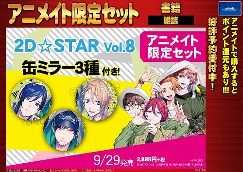 【雑誌情報】「2D☆STAR vol.8」をご予約受付中アニ!アニメイト限定セットには金城剛士(THRIVE)&寺光唯月