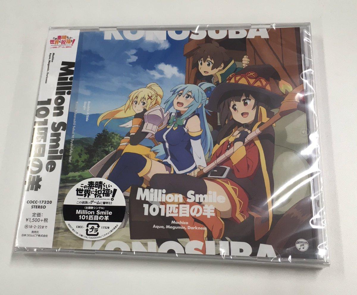【音楽情報】『この素晴らしい世界に祝福を!-この欲深いゲームに審判を!-』主題歌シングル「Million Smile/1