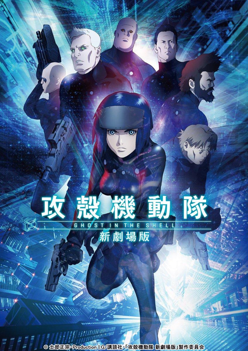 「攻殻機動隊ARISE/新劇場版」Blu-ray BOXが12月22日(金)発売決定!!攻殻機動隊結成までの全てがこの1