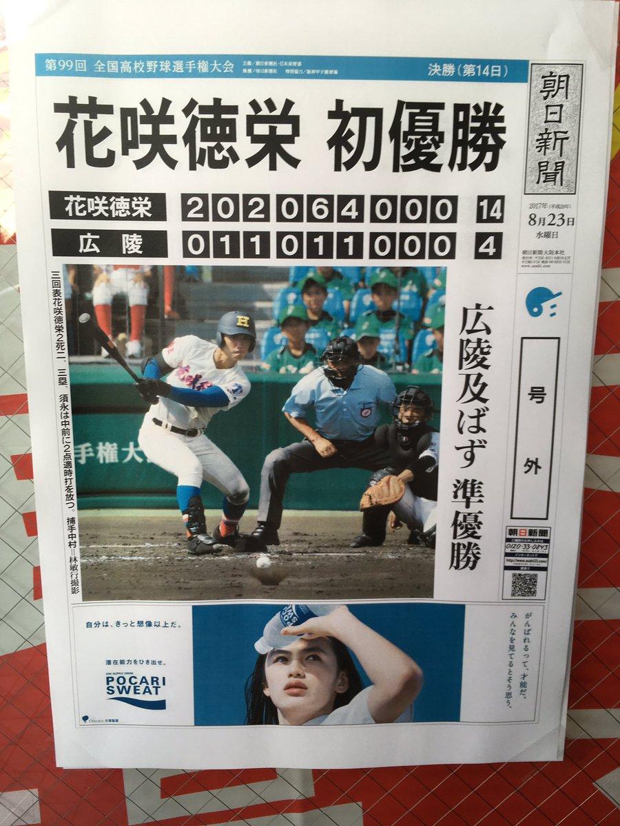 第99回全国高校野球選手権大会 16回表 [無断転載禁止]©2ch.netYouTube動画>3本 ->画像>75枚