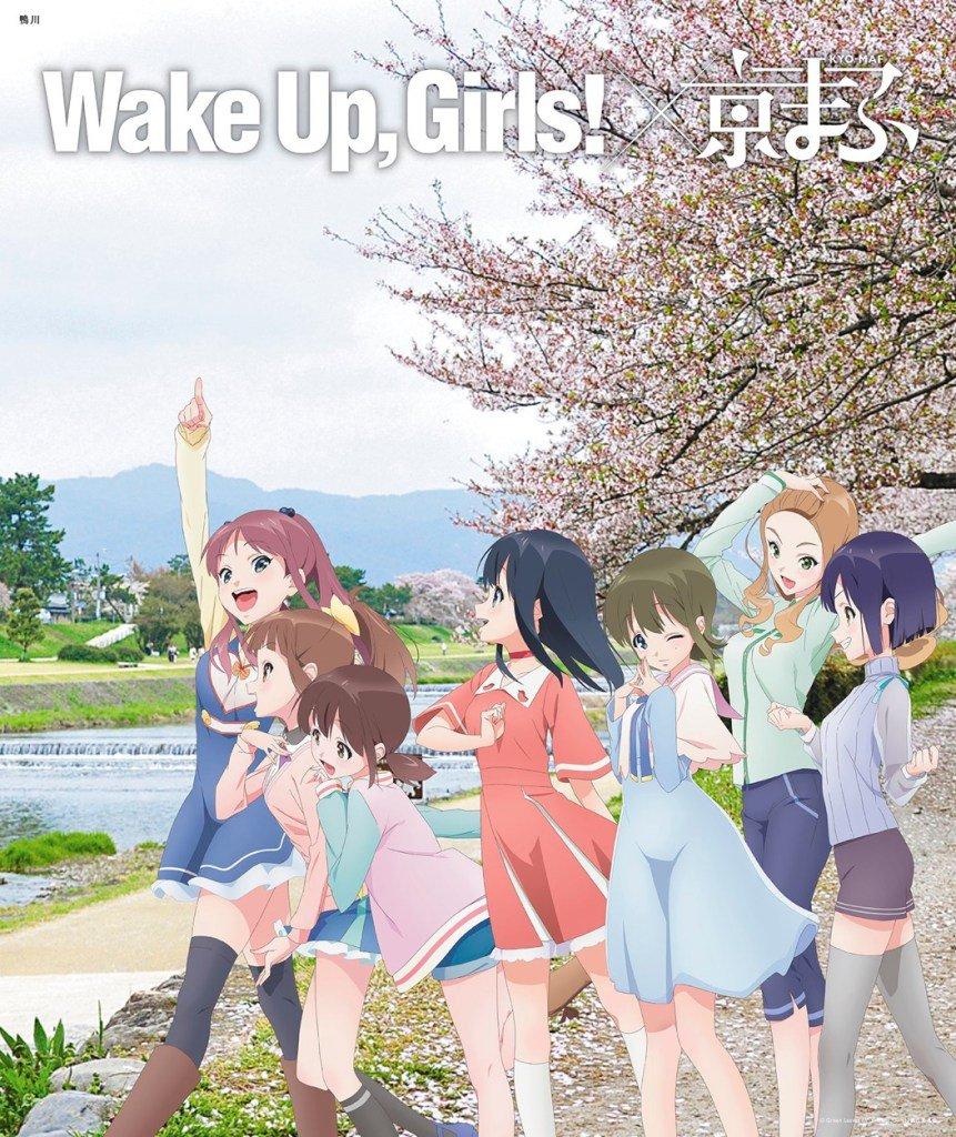 【京まふ情報①】京まふエイベックス・ピクチャーズブースにて、Wake Up, Girls!の衣装展の開催が決定しました。