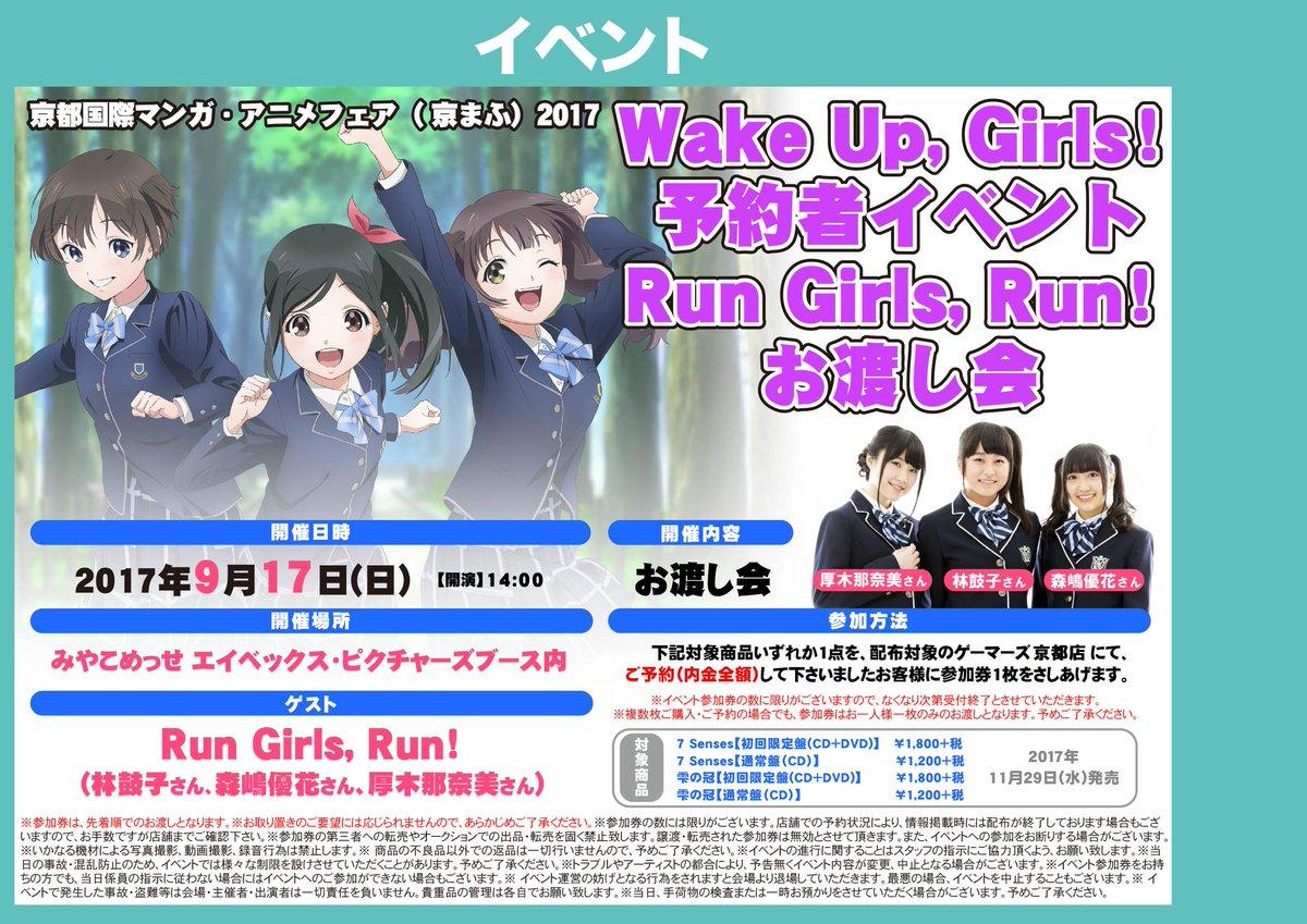 【京都店】京まふ2017で「ランガ」こと「Run Girls, Run!」のお渡し会イベントの開催が決定!『Wake U