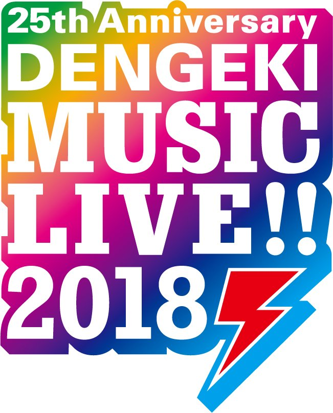 電撃25周年記念「DENGEKI MUSIC LIVE!!2018」にAqoursが出演決定! → https://t.co/z6vV1GhktZ #lovelive https://t.co/Y5wrd2EcaA