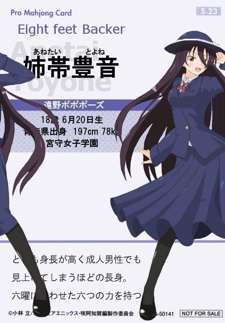18.5cmもの長大な陰茎を受け入れられるのは、「咲-saki-」に登場する姉帯豊音(身長197cm)レベルの恵体じゃな