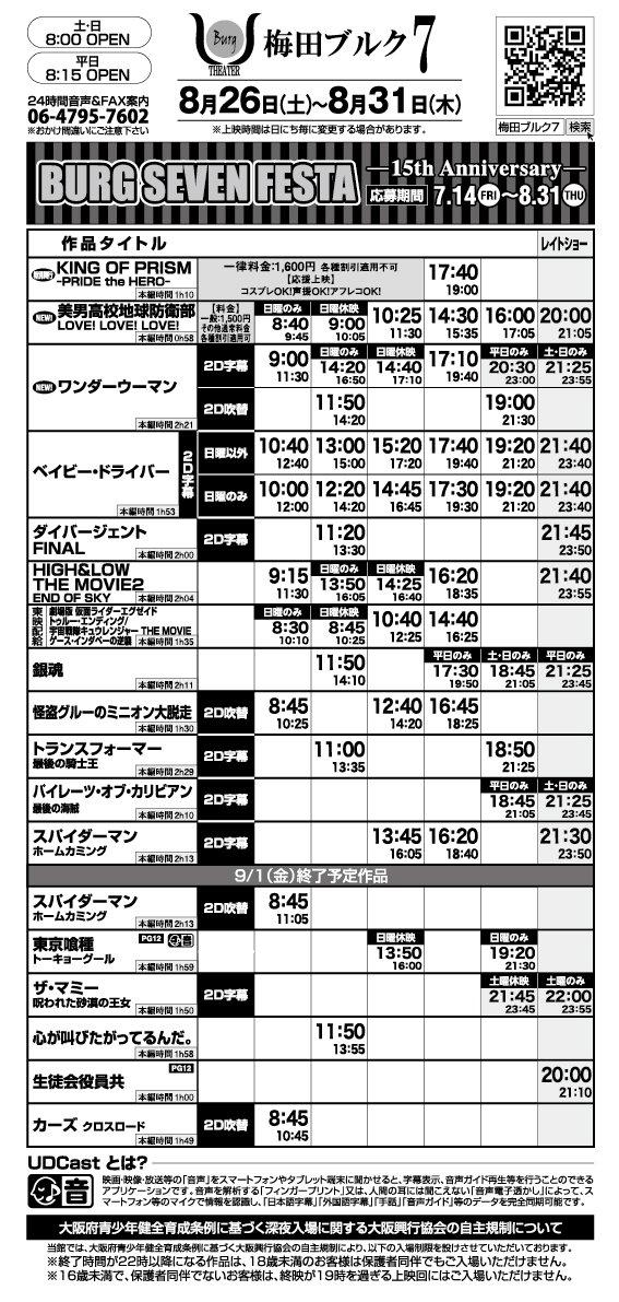 ★#梅田ブルク7 8/26(土)~8/31(木)の上映スケジュールです!■8/25(金)公開『#ワンダーウーマン』(2D