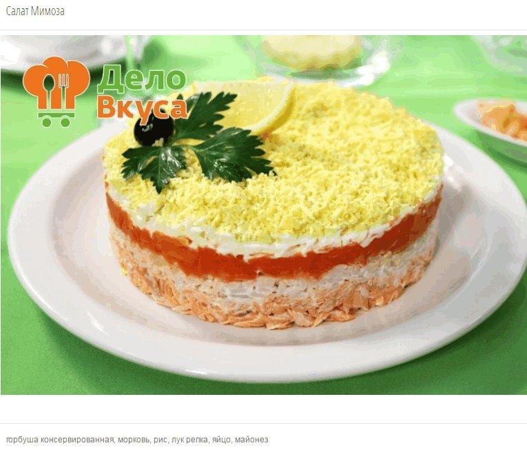 Рецепты салатов с консервированной горбушей