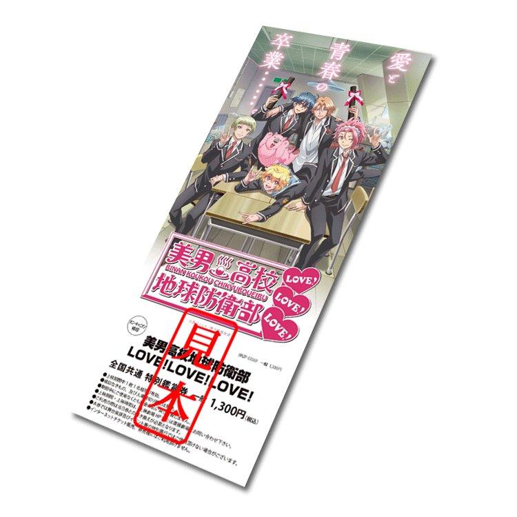8/26(土)公開『美男高校地球防衛部LOVE!LOVE!LOVE!』前売券が好評販売中♭TVアニメでも放映された人気シ