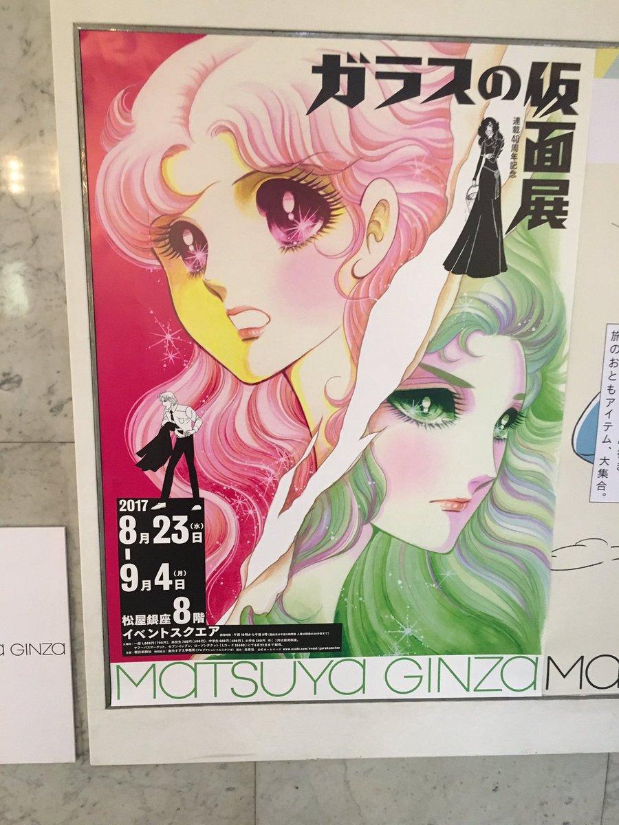 ガラスの仮面展@松屋銀座初日に!いやー、やっぱり引き込まれる(≧∇≦)こんなに原画が残っているなんて。色も鮮やか〜 子供