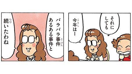 母の友だち、戸山さん。テレビで阿佐ヶ谷姉妹を見ると、この人を思い出します😀#あたしンち (15巻no.5)