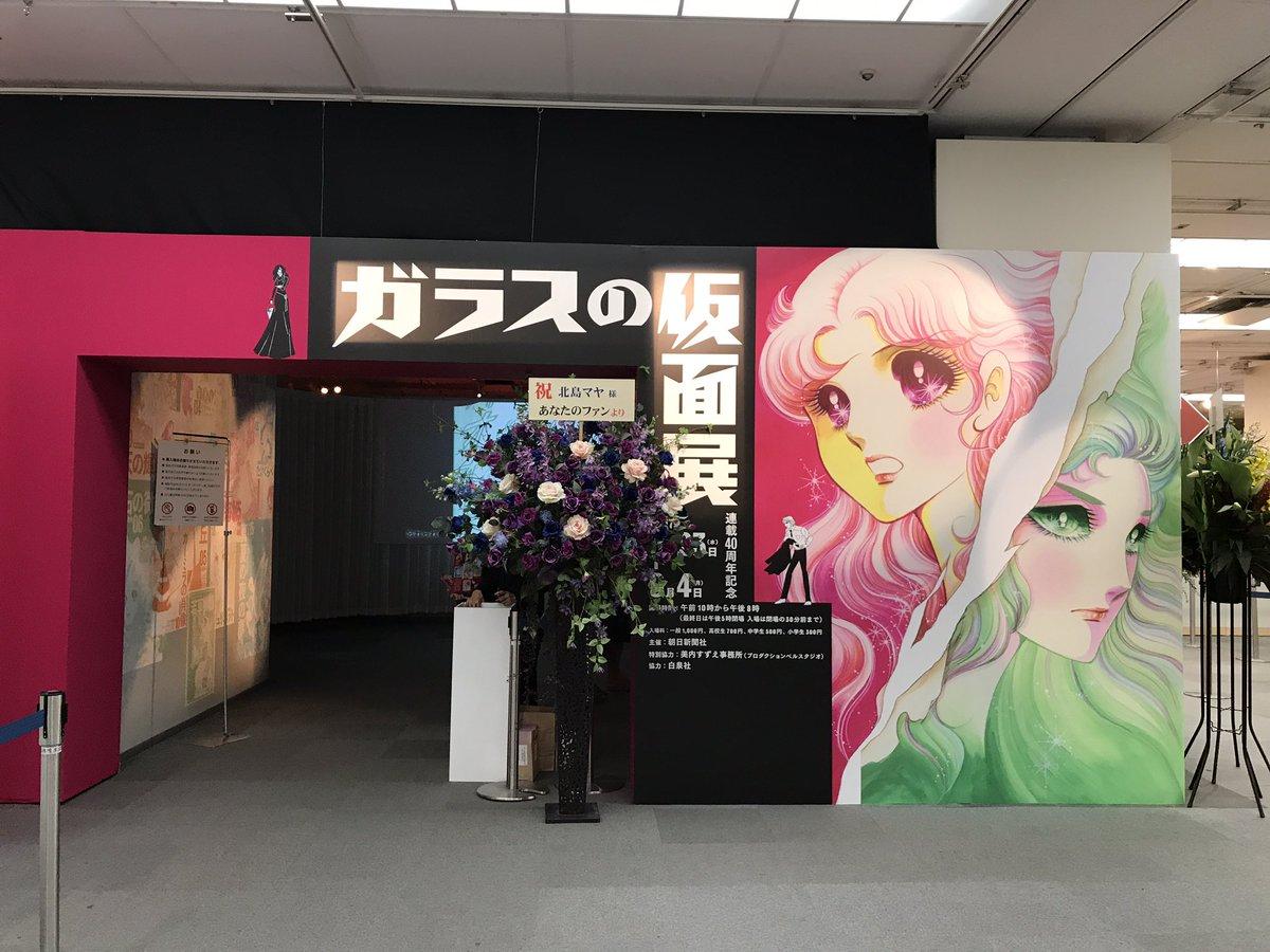 本日より開幕の「ガラスの仮面展」へ。入り口には紫のバラの花スタンド。原画きれいだったよ。真新しい写植が貼られたものとかあ