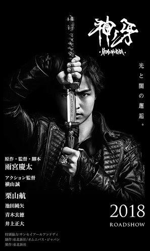 道外流牙シリーズ 劇場版『牙狼<GARO> 神ノ牙 -KAMINOKIBA-』2018年公開!  ( *`ω´) 流牙の